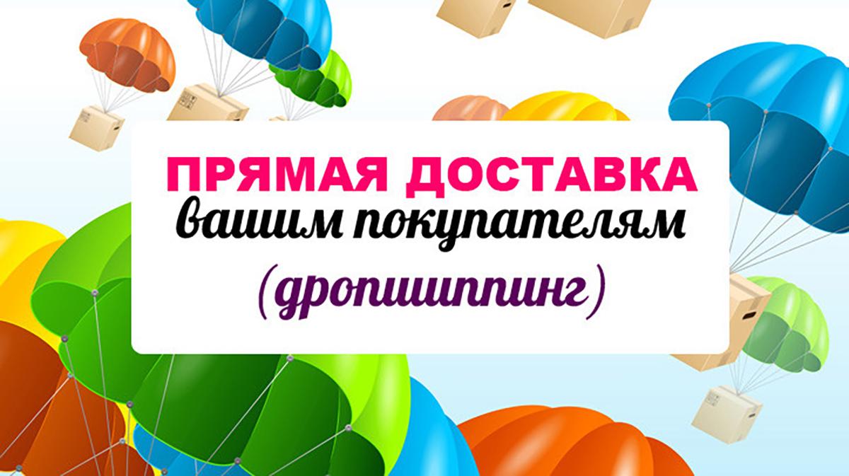 Дропшиппинг в Украине vs Дропшиппинг в России- особенности отличия