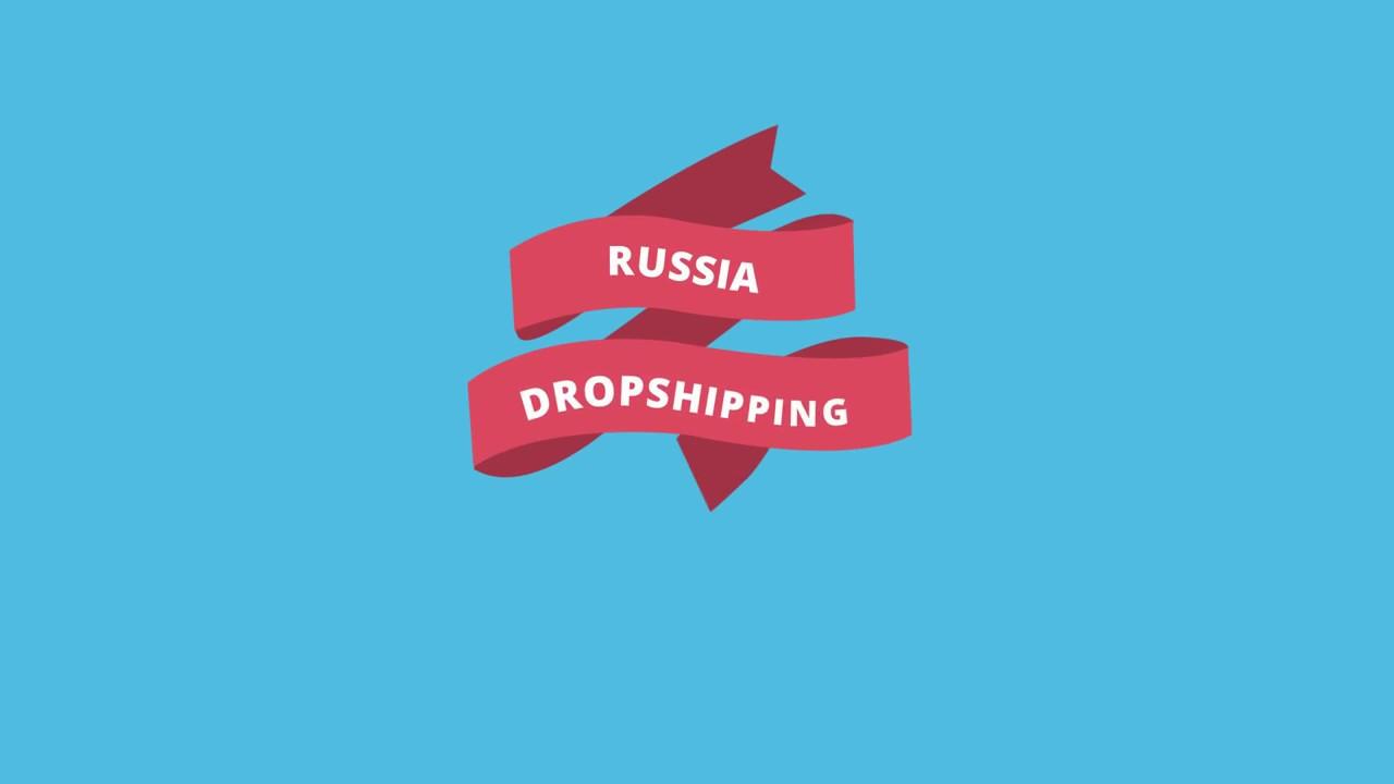 Эффективный дропшиппинг по Москве. Основные этапы реализации