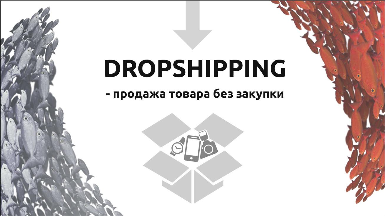 Дропшиппинг — идеальный метод для новичков